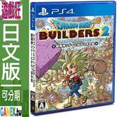 PS4 勇者鬥惡龍 創世小玩家 2 破壞神席德與空蕩島(日文版)