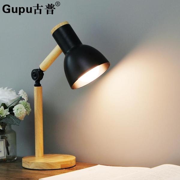 臺燈ins北歐LED護眼寢室書桌大學生宿舍臥室簡約木藝床頭燈插電式 南風小鋪