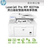 HP M227fdn LaserJet Pro 黑白雙面雷射傳真複合機(全新品未拆封)(原廠公司貨)限量商品