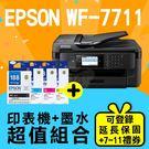 【印表機+墨水送精美好禮組】EPSON WorkForce WF-7711 網路高速A3+專業噴墨複合機+T188150~T188450原廠1黑3彩