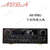 ABBA 美國 AB-998U 藍牙,USB 功能 立體聲 卡啦OK擴大機【免運】