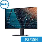 【免運費】DELL 戴爾 P2719H 27型 IPS 顯示器 / 低藍光不閃屏機種 / 原廠三年保 含 優質面板保證