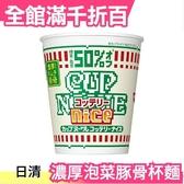 【一箱入】日本 日清 濃厚泡菜豚骨杯麵 58g x12 糖分50%OFF 熱量僅176 宵夜 泡麵 拉麵【小福部屋】