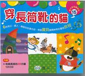 書立得-愛分享有聲系列15:穿長筒靴的貓 (CD)(B02115)