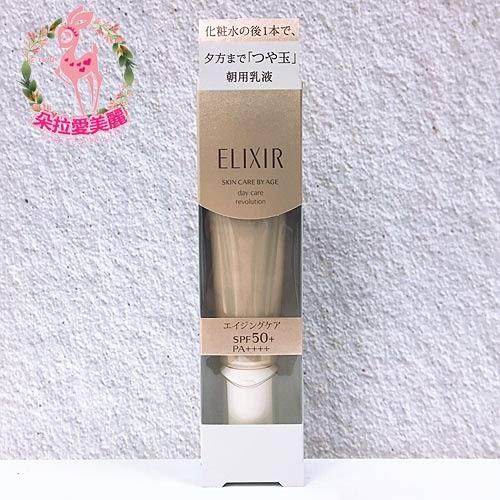 【日本 SHISEIDO】資生堂 怡麗絲爾 多效彈潤美肌乳 T+ 35ml 日間縮時保養必備 公司貨