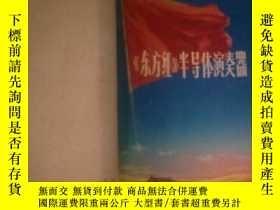 二手書博民逛書店罕見《東方紅》半導體演奏器Y21764 上海人民出版社 出版19