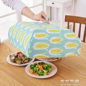 保溫蓋菜罩防塵罩遮菜傘可折疊食物罩餐桌罩廚房家用飯罩飯菜罩YJT 交換禮物