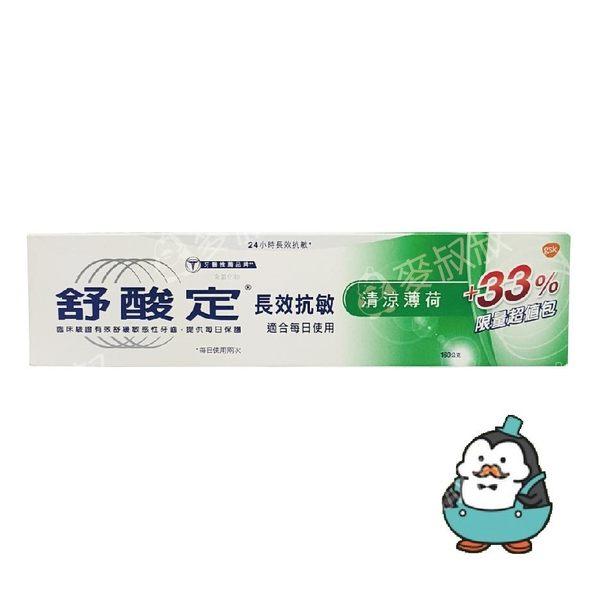 314566#舒酸定 清涼薄荷 160g (綠色)#長效抗敏 牙膏