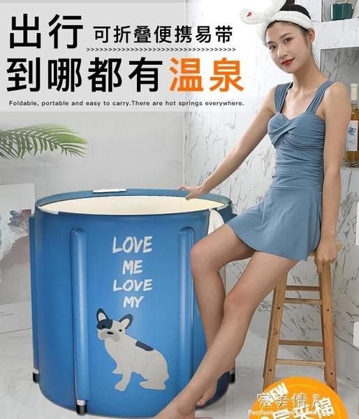 加厚泡澡桶家用可折疊浴桶大人洗澡桶成人全身浴缸洗澡盆泡澡神器  【全館免運】