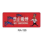 RA-155 禁止吸煙/禁止吸菸 橫式 12x30cm 彩色壓克力標示牌/指標/標語 附背膠可貼