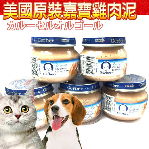 【zoo寵物商城】美國原裝嘉寶(Gerber) 寶寶雞肉泥 71g*1罐