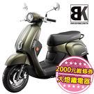 [買車抽鐵三角]New Many 110...