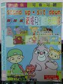 影音專賣店-X22-042-正版VCD*動畫【NHK資優兒童生活英語(3)】-Stand up.Sit down