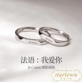 非純銀S925銀情侶戒指女男一對簡約異地戀對戒【繁星小鎮】