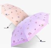 折疊傘-超輕小迷你女防曬防紫外線折疊小型便攜晴雨兩用雨傘 花間公主