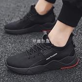 潮流運動鞋男鞋子韓版百搭黑色休閒鞋透氣飛織網面板鞋男學生 快速出貨