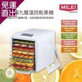 米徠MiLEi 不鏽鋼九層溫控乾果機加贈雙面抗菌砧板MYS- 903【免運直出】