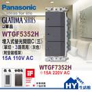國際牌GLATIMA系列埋入式螢光開關面板 WTGF5352H 參開關 單品系列