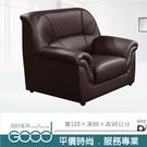 《固的家具GOOD》302-006-AG 888型半牛皮沙發/單人【雙北市含搬運組裝】