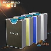 煙盒focus焦點個性香菸盒創意煙盒男士20支裝防潮防壓金屬煙盒全館免運