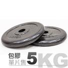 TPOWER 防水包膠舉重桿片《5公斤》單片販售