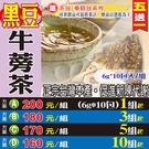 【黑豆牛蒡茶▶10入】買5送1║半剖黑豆 台灣本產 牛蒡茶║新陳代謝 立體顆粒 味濃清香 草本茶飲