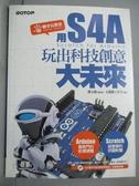 【書寶二手書T1/科學_WGQ】用S4A(Scratch for Arduino):玩出科技創意大未來_鄧文淵, 文淵閣工作室