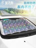 汽車防曬隔熱遮陽擋板前檔玻璃遮光墊加厚網紗 魔法街