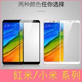 【萌萌噠】Xiaomi 小米8 A2 紅米6 5 plus 紅米note5 全屏滿版鋼化玻璃膜 5D冷雕 彩色高清螢幕 防爆
