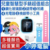 【24期零利率】全新 兒童智慧手錶超值組合 鋼化玻璃膜/錶帶/吊繩/充電器/換錶帶小工具 超值實用