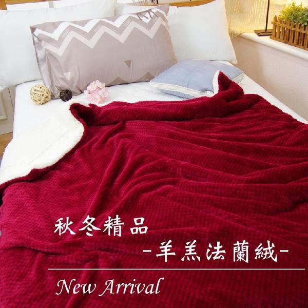法蘭絨x羊羔絨毯 -蜂巢保暖毯-【殷紅色】立體蜂巢設計、極致保暖、懶人毯 聖誕 交換禮物