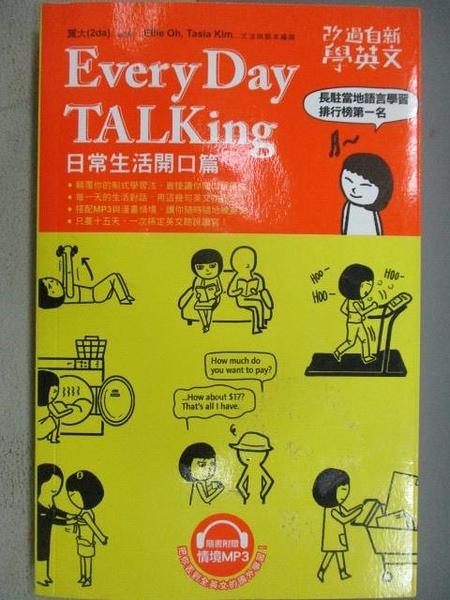 【書寶二手書T5/語言學習_MNL】Every Day Talking日常生活開口篇_附光碟