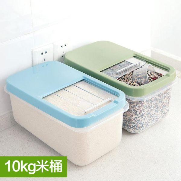 618好康又一發家用防潮米桶10kg廚房面粉桶米缸防蟲裝米箱