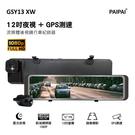 【PAIPAI】(贈128G) GSY13XW 12吋星光前後1080P聲控式電子後照鏡行車紀錄器