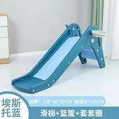 溜滑梯 兒童滑滑梯室內家用加長加厚小型玩具滑梯幼兒園游樂園寶寶滑滑梯【八折搶購】