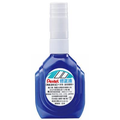 [奇奇文具] 【飛龍 Pentel 修正液】 飛龍Pentel ZL1-WTN 萬能速乾型修正液/速乾修正液 (18ml)