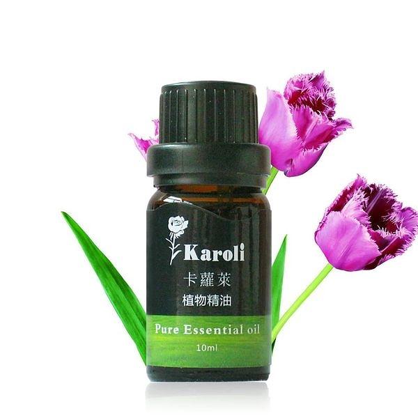 karoli 卡蘿萊  鬱金香芳香精油10ml 水氧機專用 可超商取