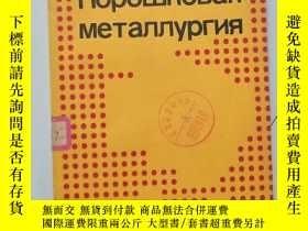 二手書博民逛書店罕見粉末冶金(第7冊)(俄文版)Y15270 外文版 出版1983