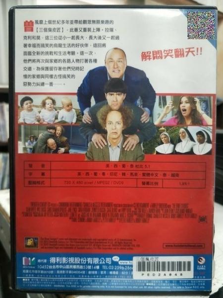 挖寶二手片-Y36-069-正版DVD-電影【三個臭皮匠】-瘋狂爆笑 老少咸宜