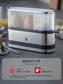 煮蛋器 德國WMF煮蛋器蒸蛋器小型1人蒸雞蛋器家用多功能迷你早餐機神器 風馳