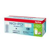 ☆愛兒麗☆【 Aprica】愛普利卡 NIOI-POI強力除臭尿布處理器 專用替換膠捲(6入)