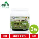 【御松田】乳清蛋白-抹茶口味(500g/瓶)-3瓶 現貨免運 運動 健身 愛用 乳清蛋白