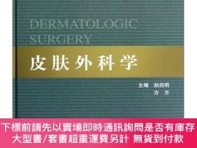 簡體書-十日到貨 R3YY【整形美容外科學全書——皮膚外科學】 9787534148996 浙江科學技術出版
