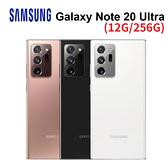 Samsung Galaxy Note 20 Ultra 5G (12G/256G) 6.9 吋 [24期0利率]