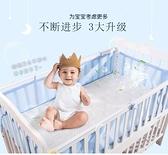 嬰兒床床圍春季四季通用寶寶床上用品套件春天透氣網擋布防撞床圍 向日葵