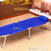 加固摺疊床單人床午休床簡易辦公室午睡陪護床帆布行軍床WD 至簡元素