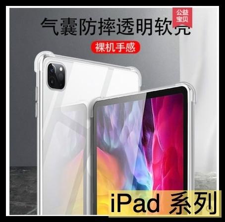 【萌萌噠】2021新版 iPad Pro 12.9吋 5G版 11吋 還原真機 柔軟輕薄款 全包四角加厚透明矽膠軟殼
