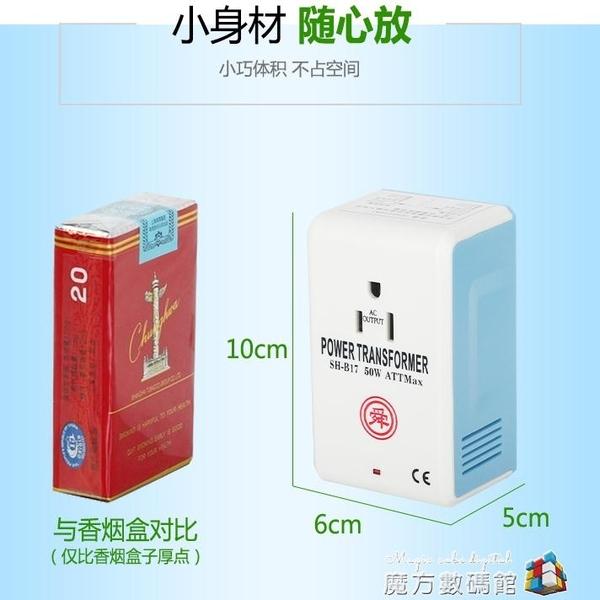 舜紅50W變壓器全銅110V轉220V 220V轉110V日本美國旅行變壓器 魔方數碼