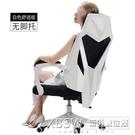 黑白調電腦椅電競椅游戲椅家用座椅宿舍椅子舒適久坐可躺辦公椅『新佰數位屋』