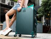 鋁框拉桿箱女行李箱學生旅行箱萬向輪男20密碼箱24寸皮箱子YYP  時尚教主